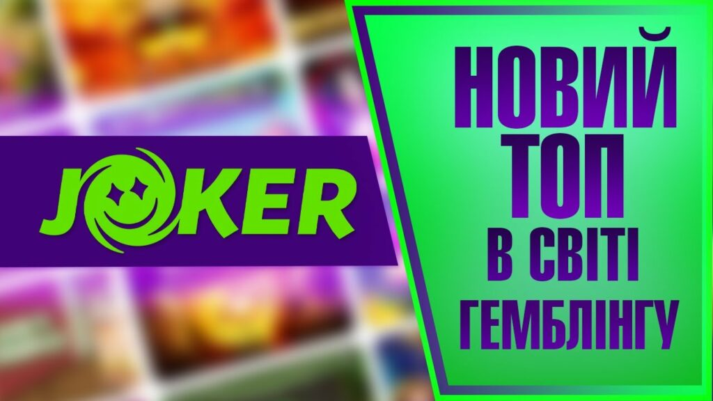 Ігровий автомат Aviator в онлайн казино Joker Win