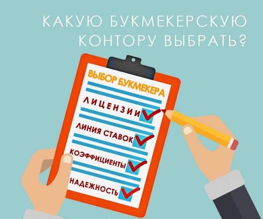 Букмекерські контори в Україні – кращі сайти для гри